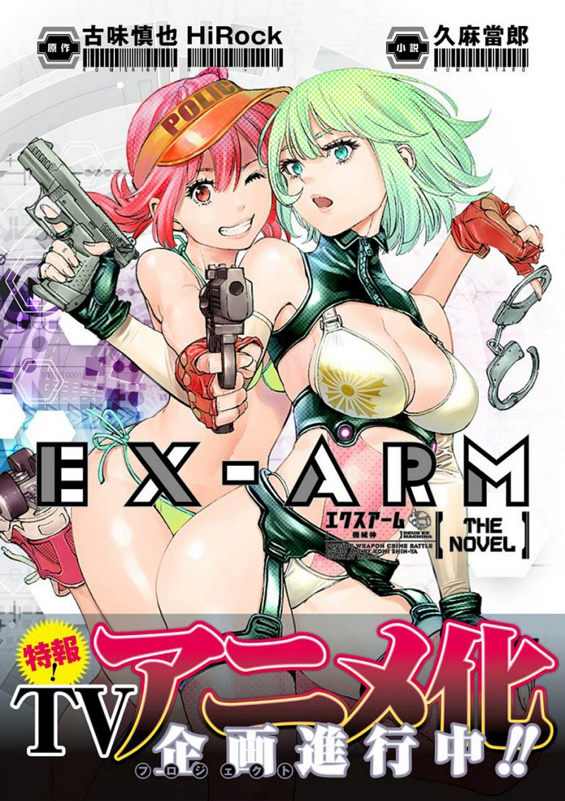 EX-ARM: Girls and Guns
