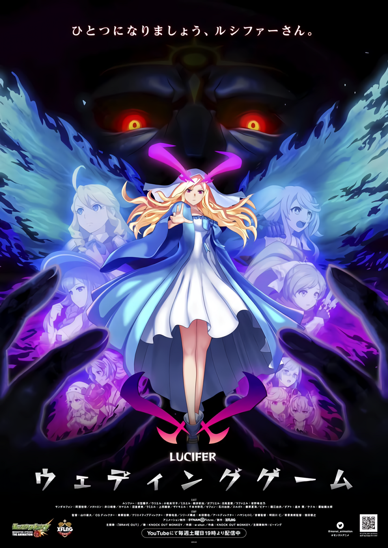 Monster Strike The Movie: Lucifer Zetsubou no Yoake: Poster 2