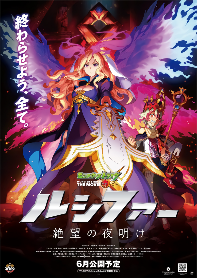 Monster Strike The Movie: Lucifer Zetsubou no Yoake: Poster 1