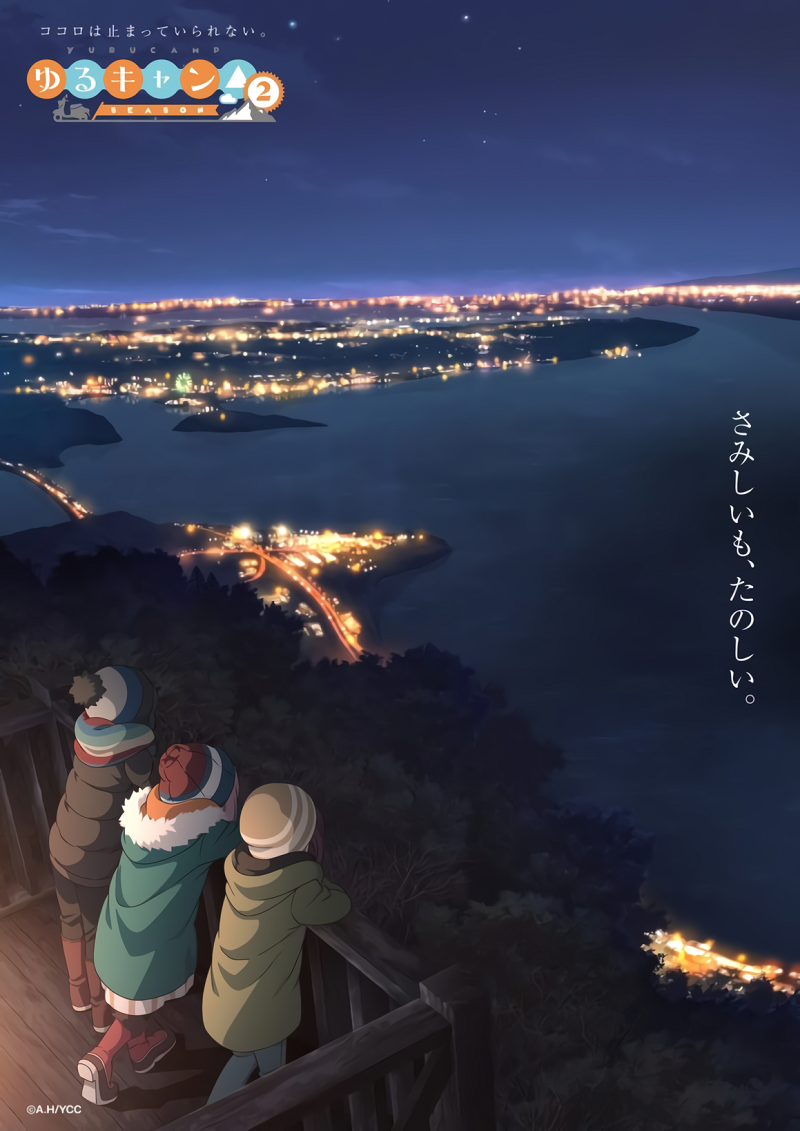 Yuru Camp: Lights