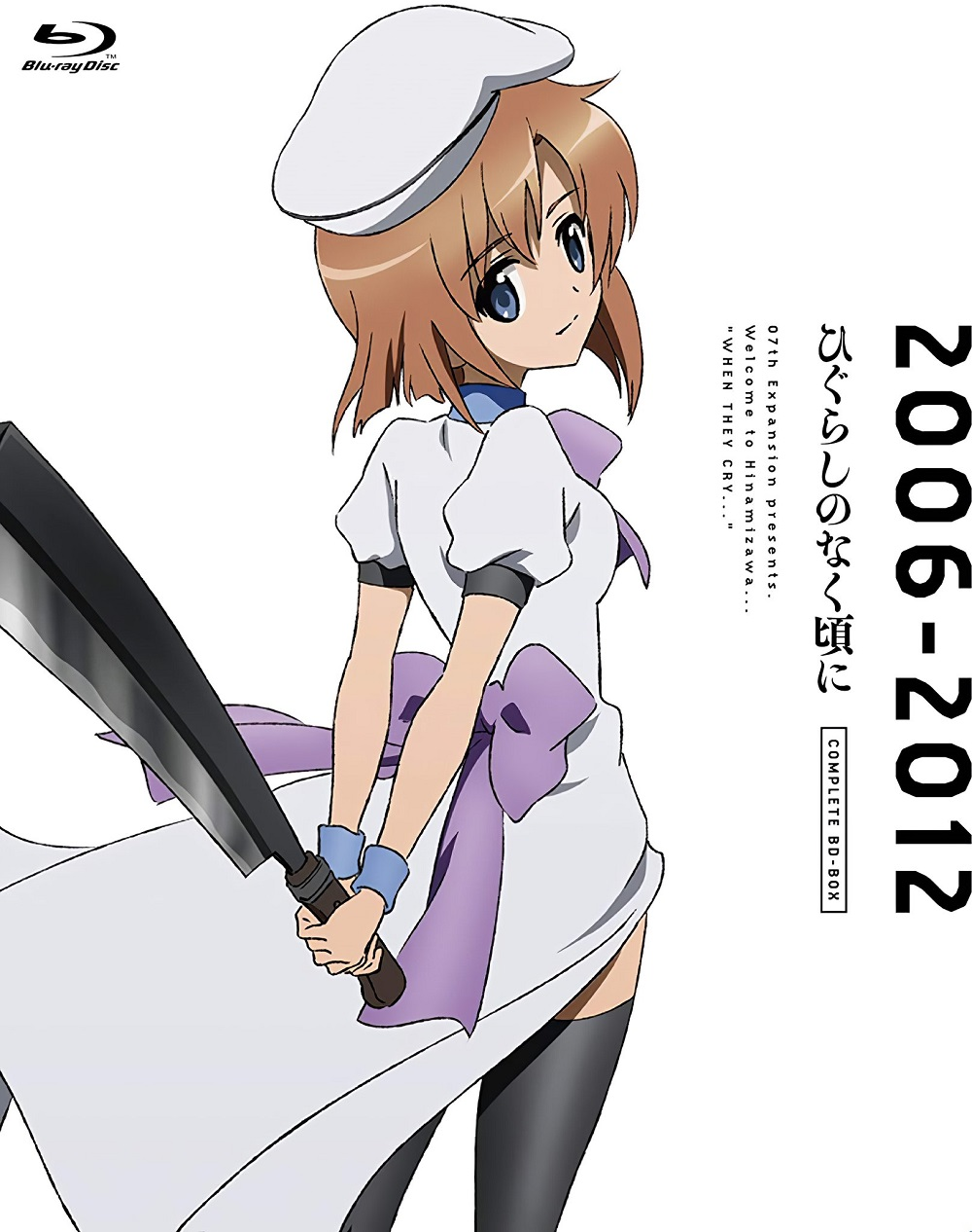 Higurashi: Blu-ray BOX