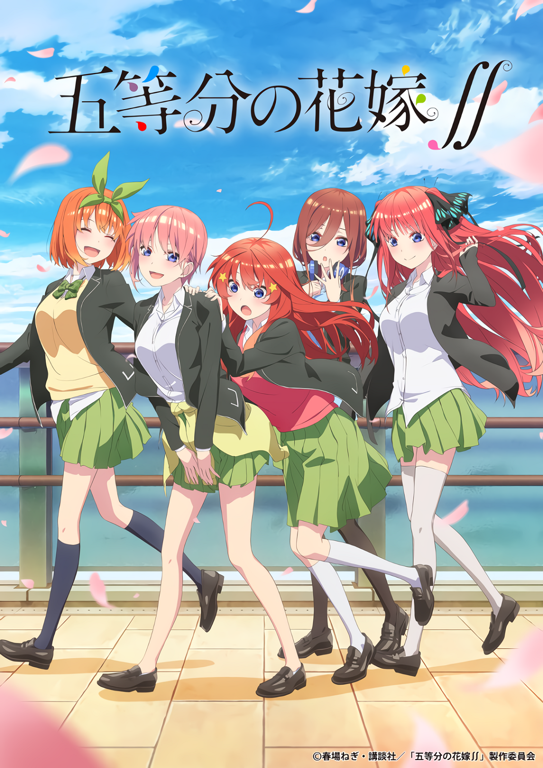 Gotoubun no Hanayome ∬: Visual 1