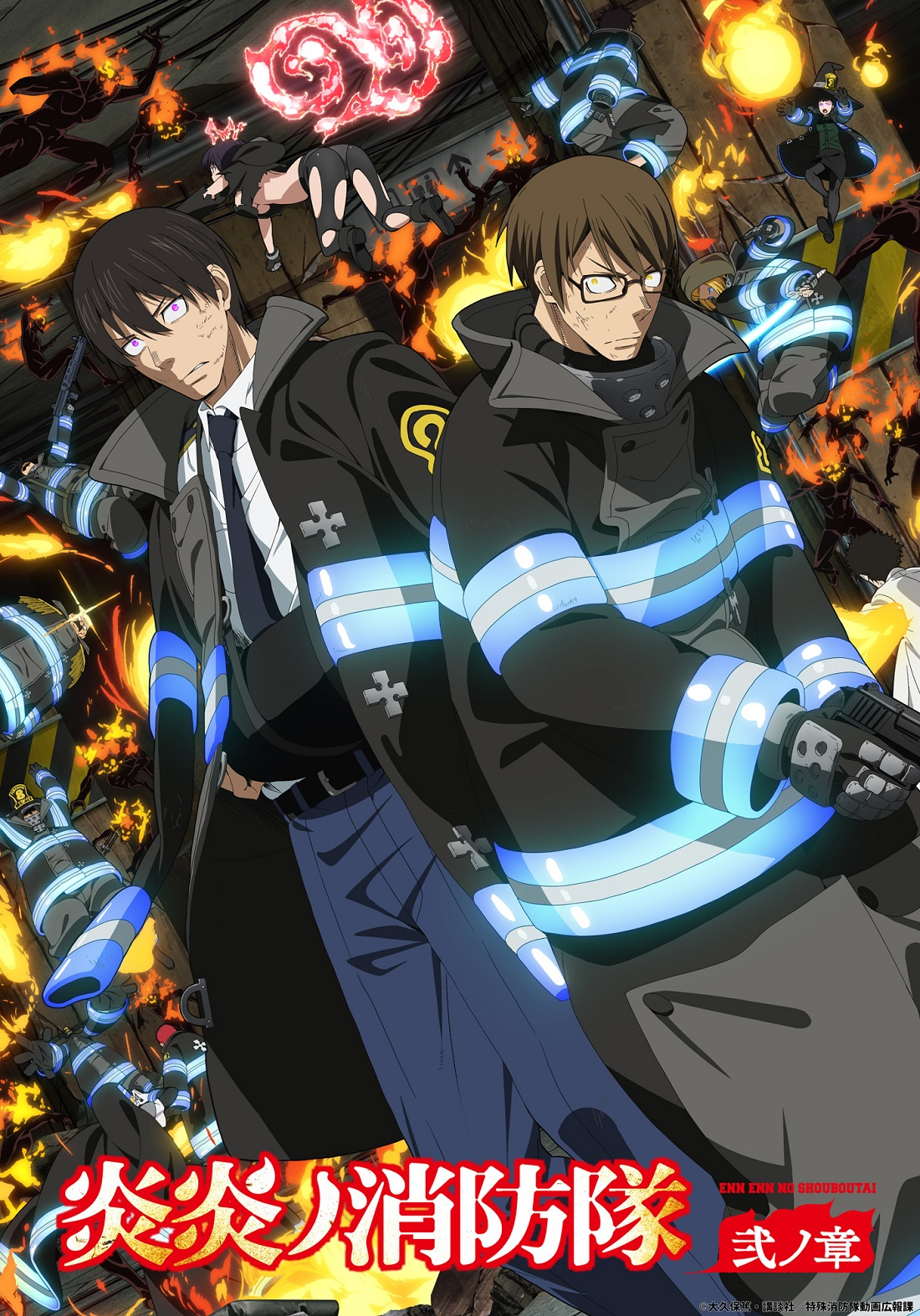 Enen no Shouboutai: new visual second arc