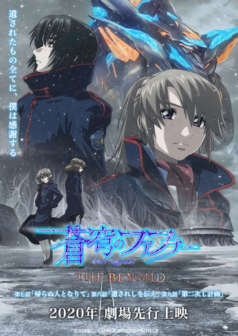 Soukyuu no Fafner: Fire and Snow