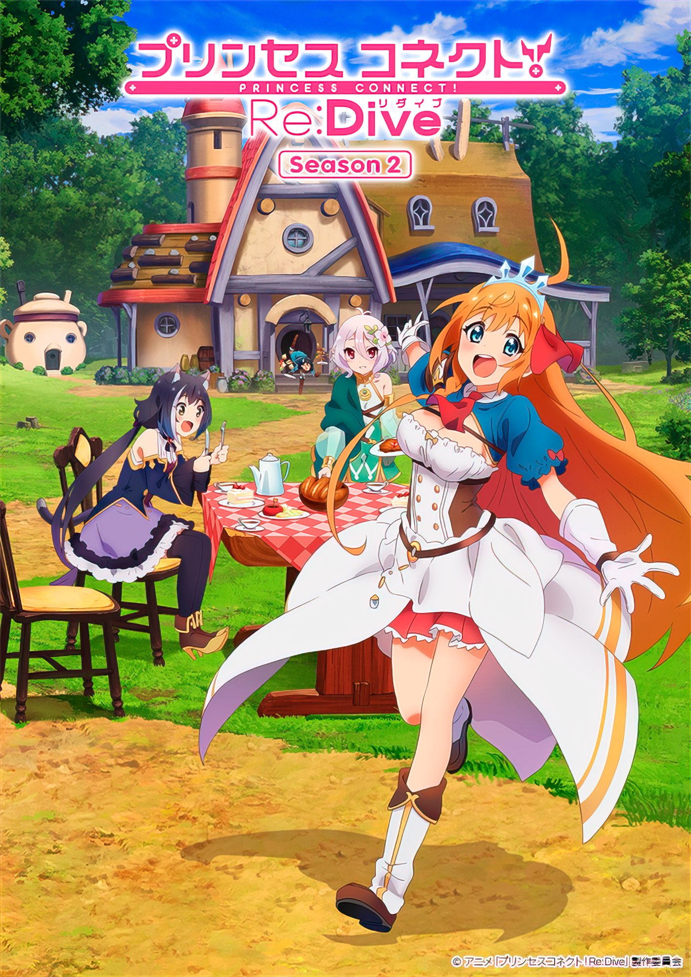 Princess Connect! Re:Dive: Beautyfull Day!!