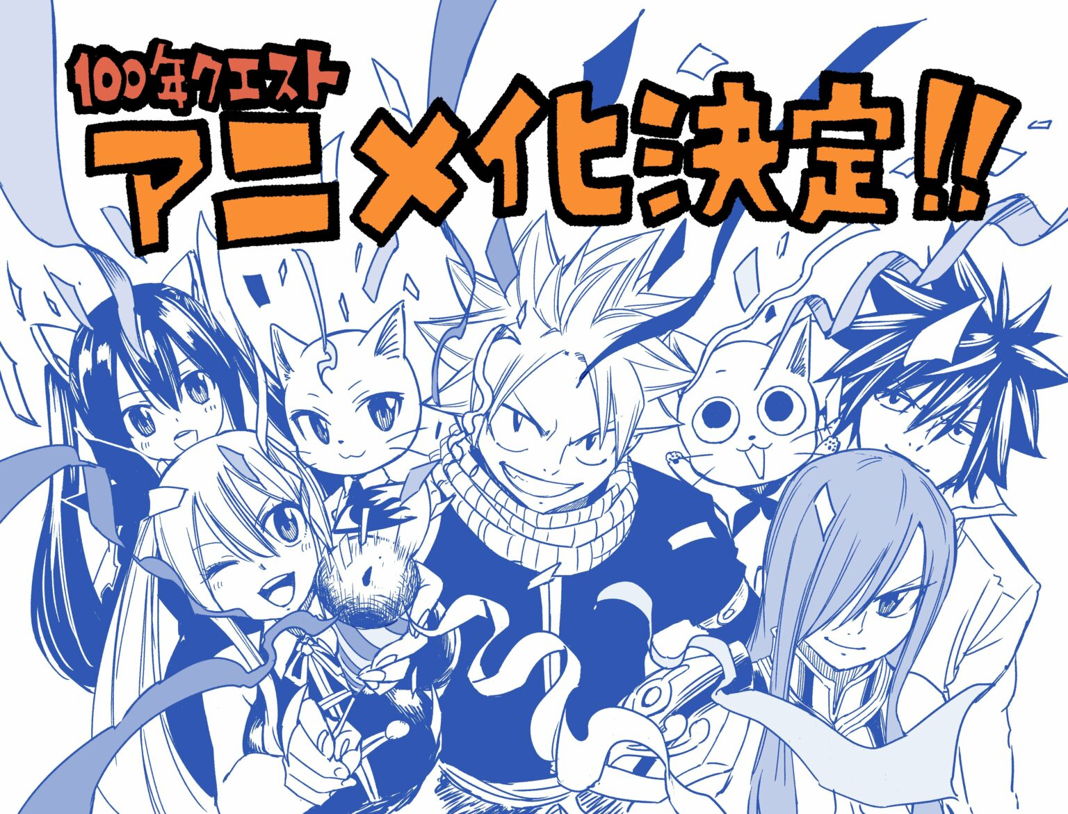 Fairy Tail: 100 Years Quest: TV